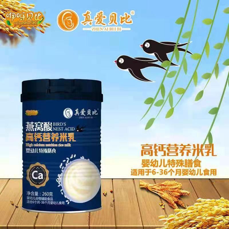 燕窝酸高钙营养米乳