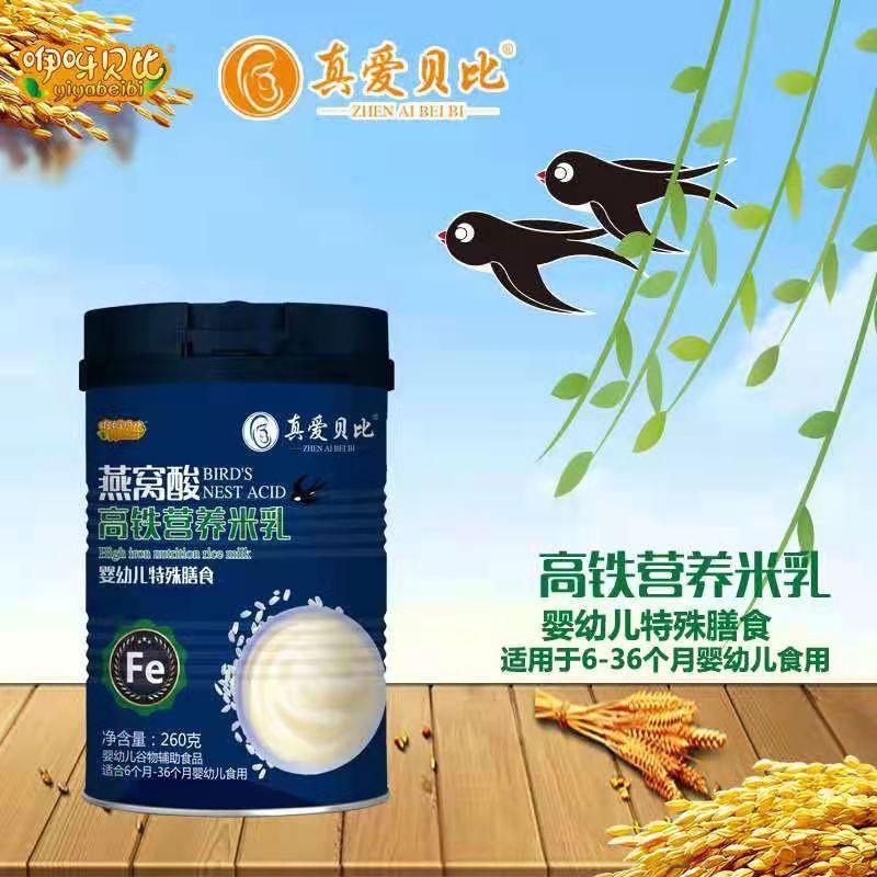 燕窝酸高铁营养米乳