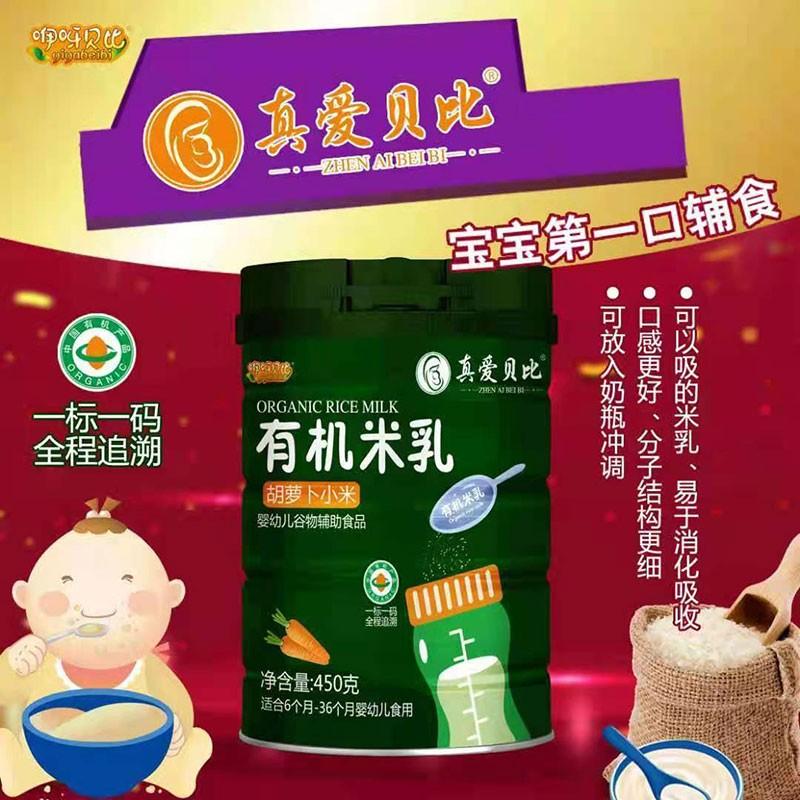 胡萝卜小米有机米乳