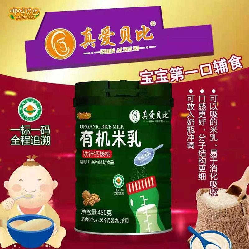 铁锌钙核桃有机米乳