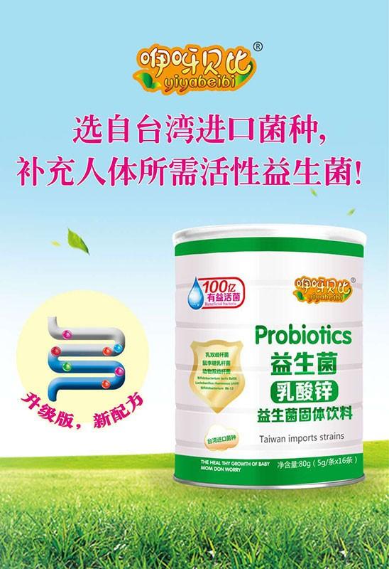 益生菌乳酸锌