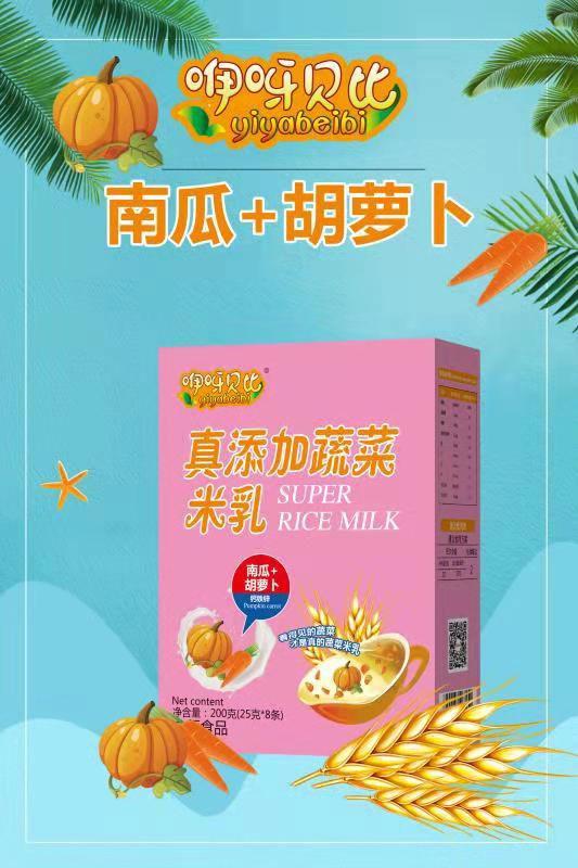 南瓜+胡萝卜真添加蔬菜米乳