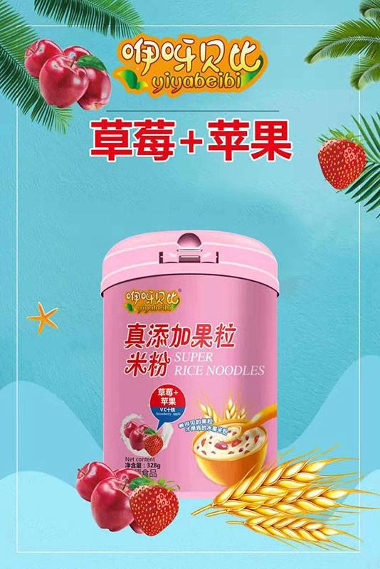 草莓+苹果真添加果粒米粉
