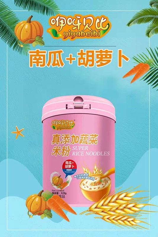 南瓜+胡萝卜真添加蔬菜米粉