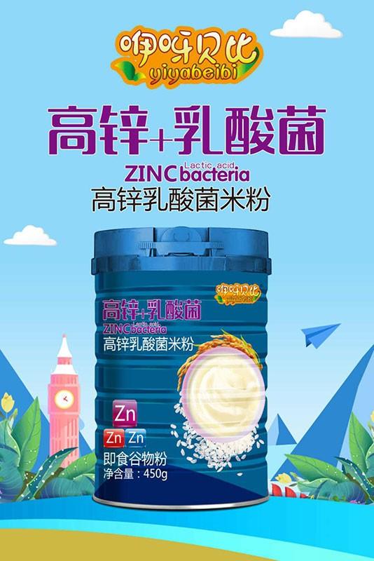 高锌+乳酸菌米粉