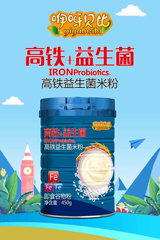 高铁+益生菌米粉